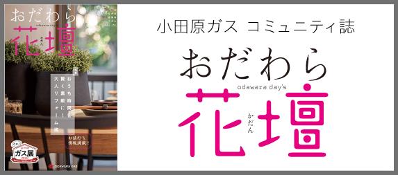 小田原ガスコミュニティ誌「おだわら花壇」