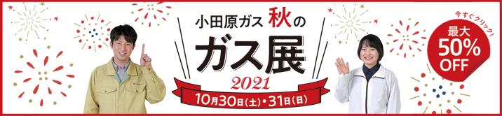 2021ガス展
