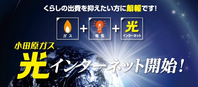 くらしの出費を抑えたい方に朗報です! 小田原ガス光 インターネット開始!