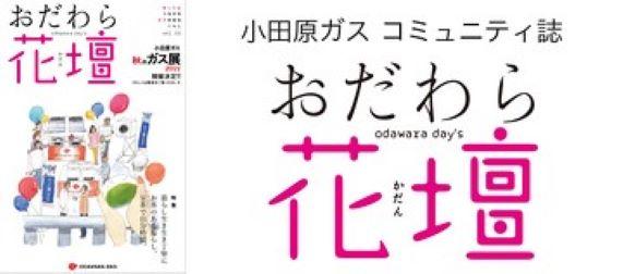 おだわら花壇 vol.3