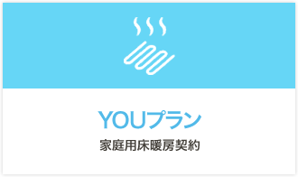 YOUプラン