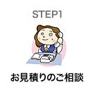 STEP1 お見積のご相談
