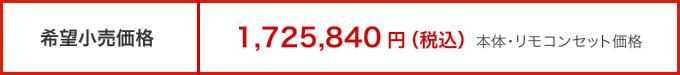 希望小売価格 1,725,840円(税込)本体・リモコンセット価格