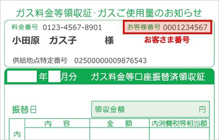 ガスご使用量のお知らせ(検針票)