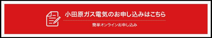 小田原ガス電気のお申し込み