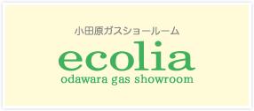 小田原ガスショールーム「ecolia」