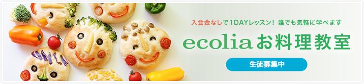 ecolia お料理教室