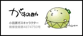 小田原ガスキャラクター「がすの助」