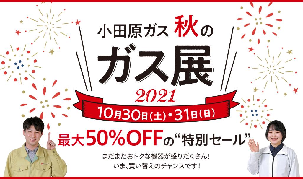 小田原ガス秋のガス展2021