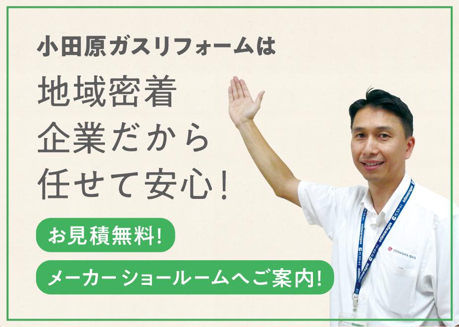 小田原ガスリフォームは地域密着企業だから任せて安心!
