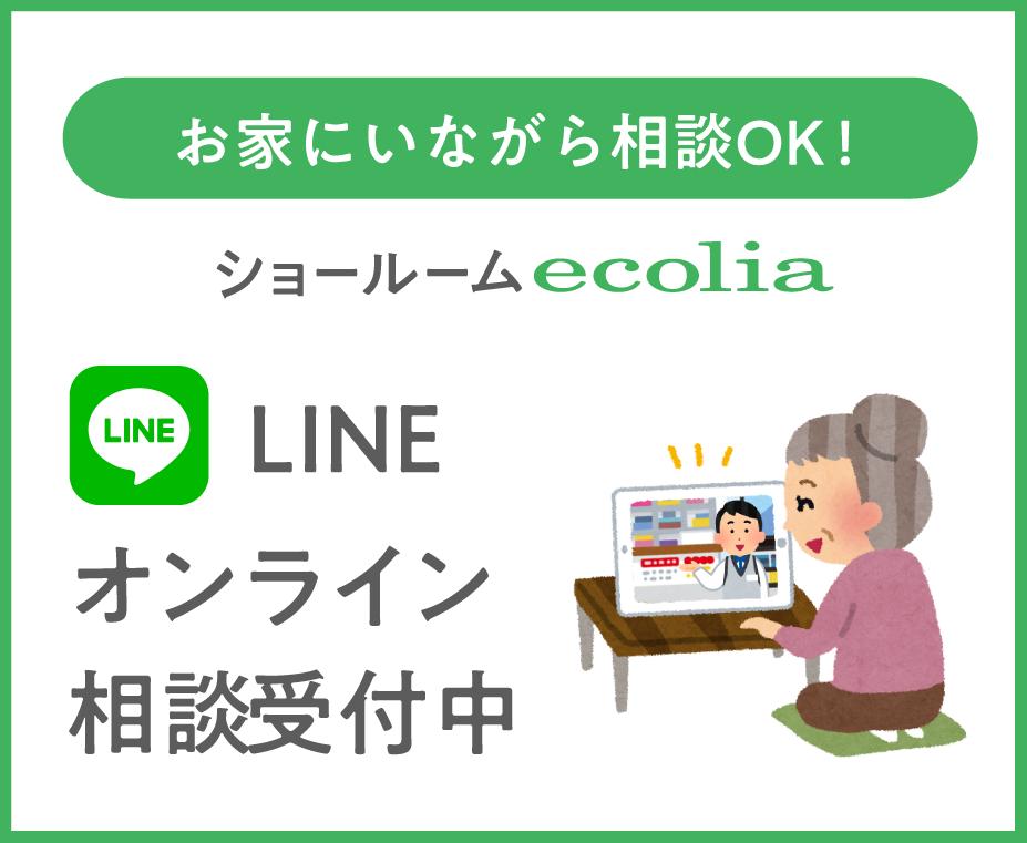 LINEオンライン相談受付中